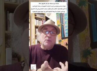 Waciny Laaredj / vidéo 2
