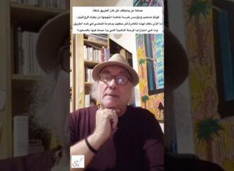 Waciny Laaredj / vidéo 1