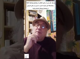 Waciny Laaredj / vidéo 3